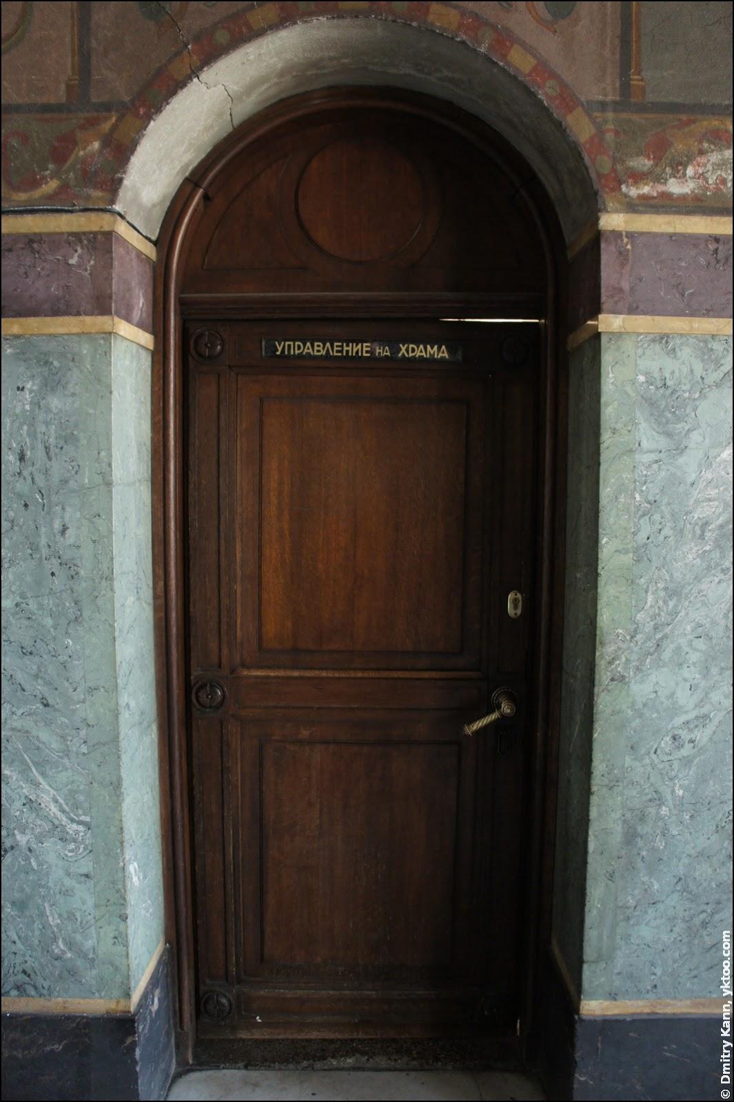 Alexander Nevsky Cathedral: 'Управление на храма.'