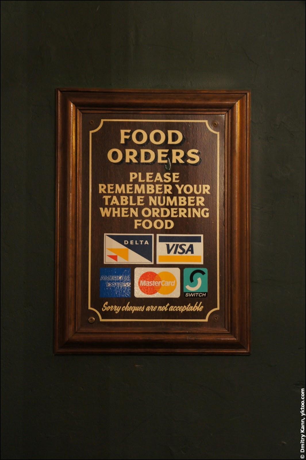 «Чтобы заказать еду, пожалуйста, запомните номер вашего столика».