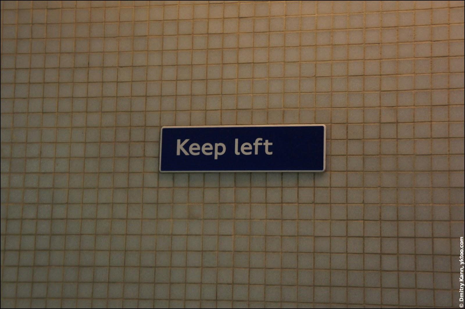 «Держитесь левой стороны».