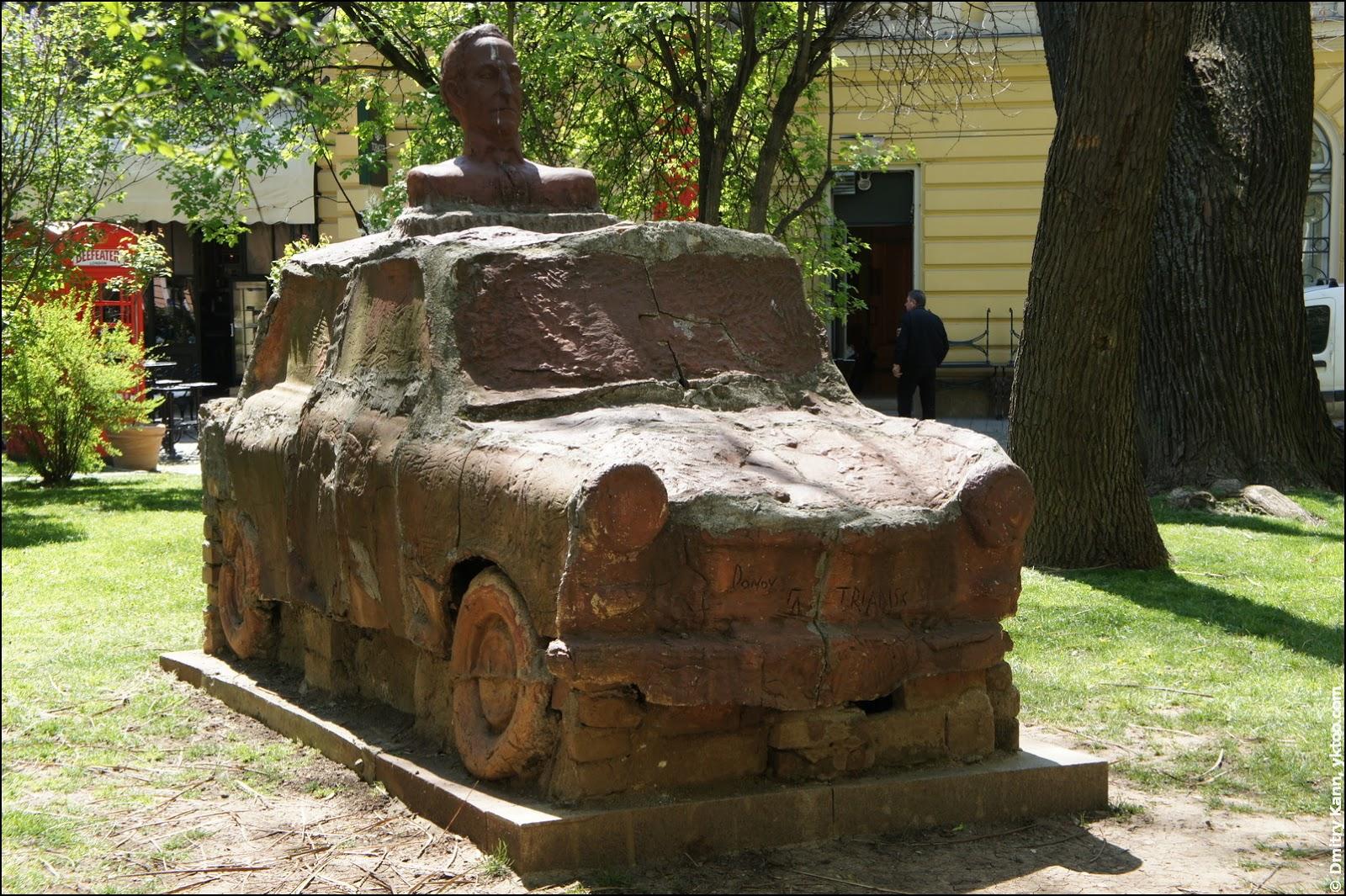 Trabant monument.