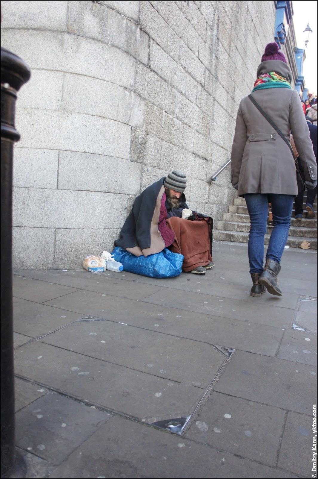 Бездомный.