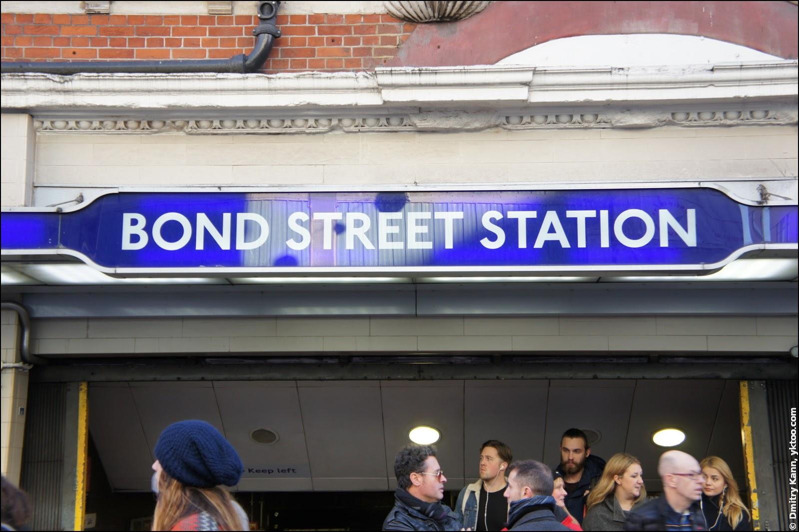 Оксфорд-стрит и станция метро Bond Street.
