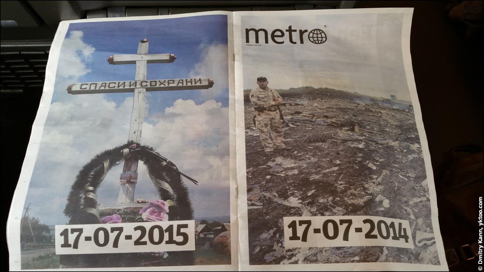 Обложка газеты Metro, 17 июля 2015 г.