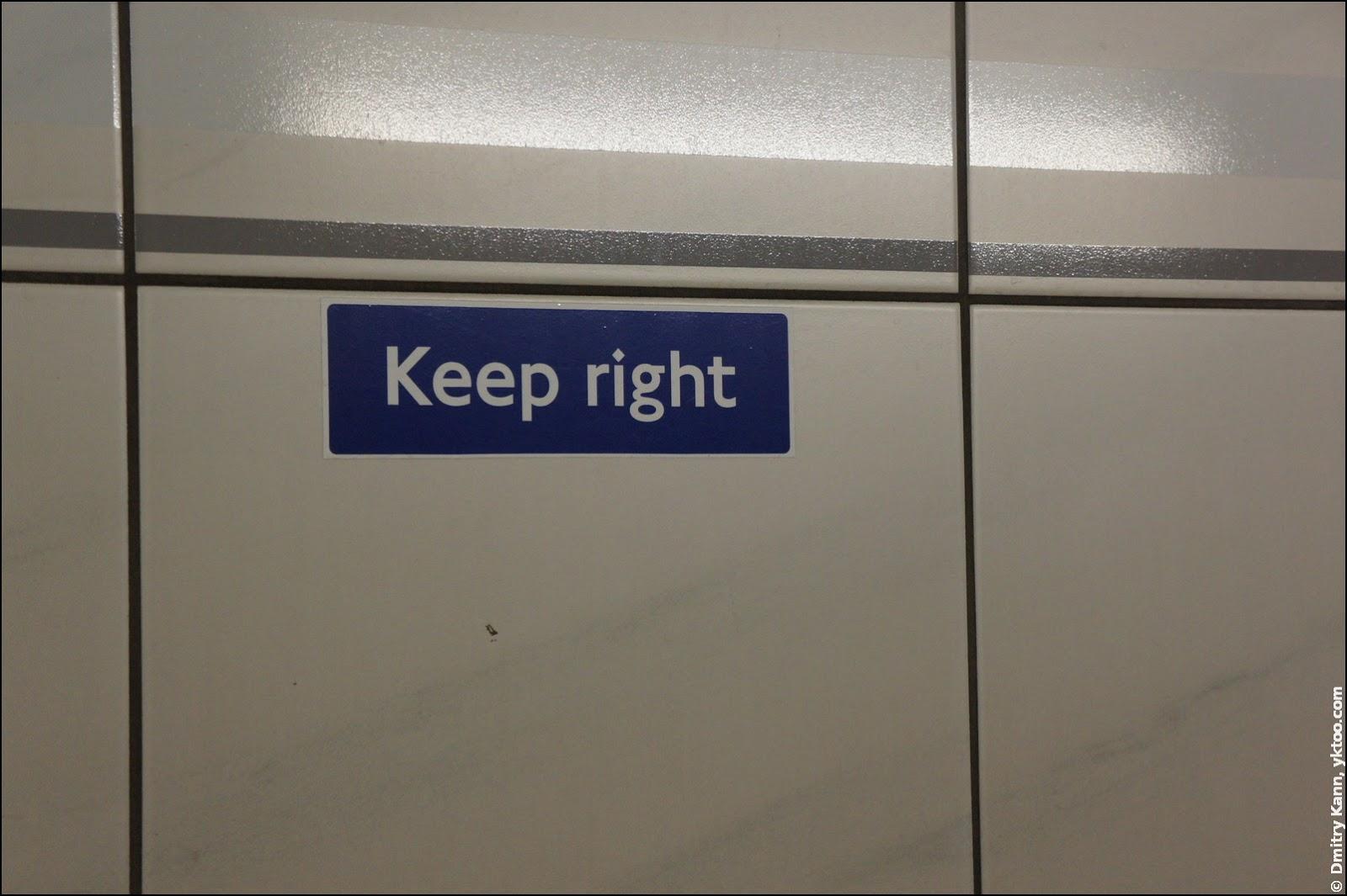 «Держитесь правой стороны».