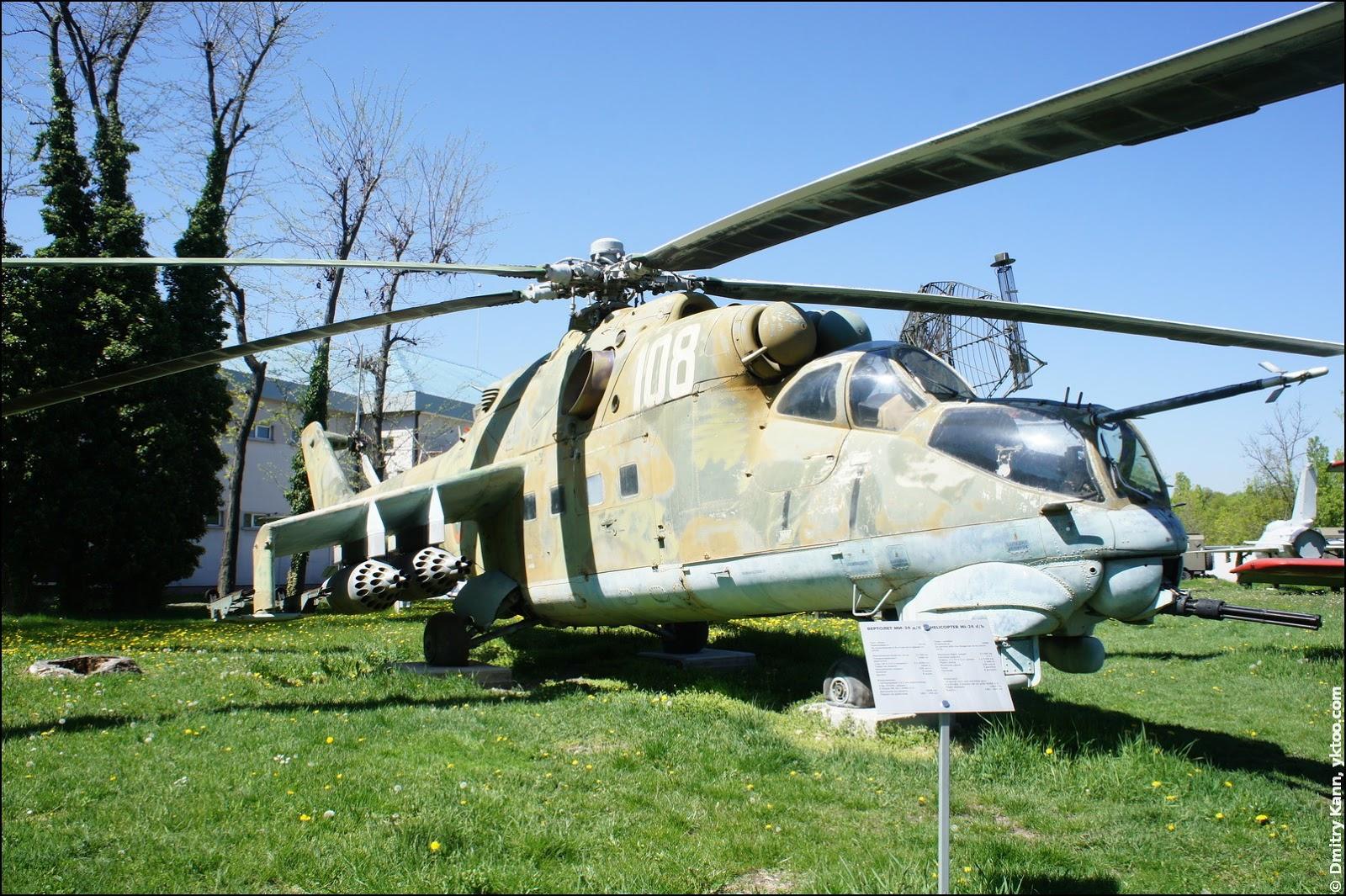 Вертолёт Ми-24 д/б.
