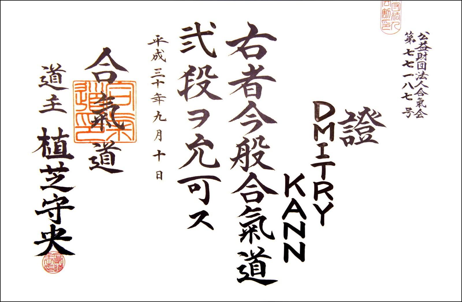 Second dan Aikikai certificate.