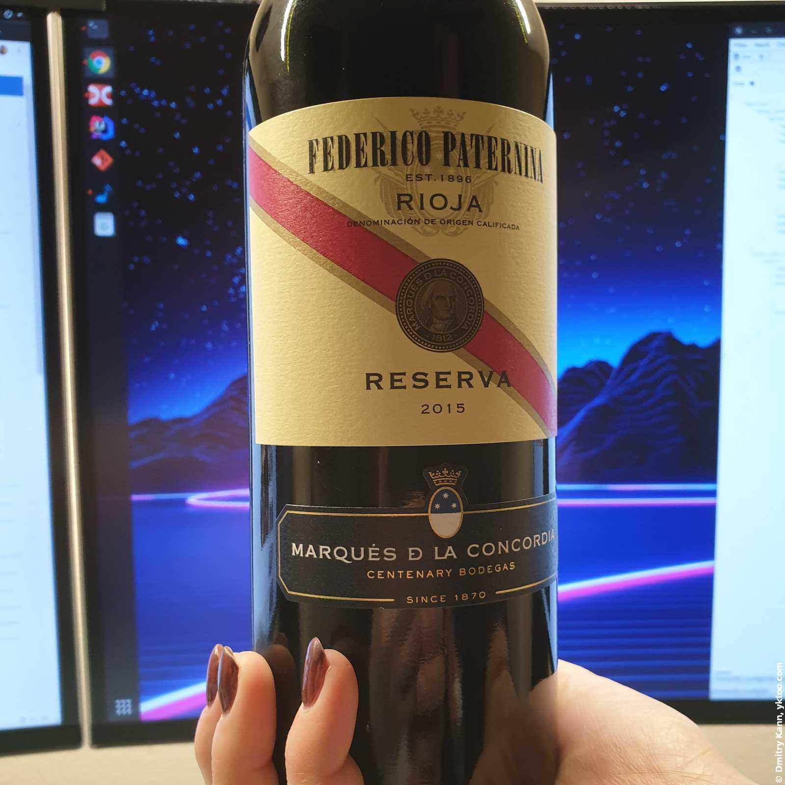 Rioja Reserva 2015 / Federico Paternina.