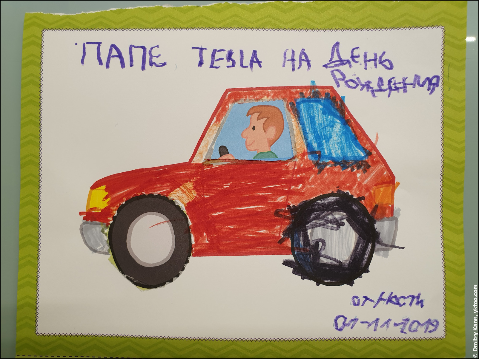 """Tesla for daddy for his birthday."""
