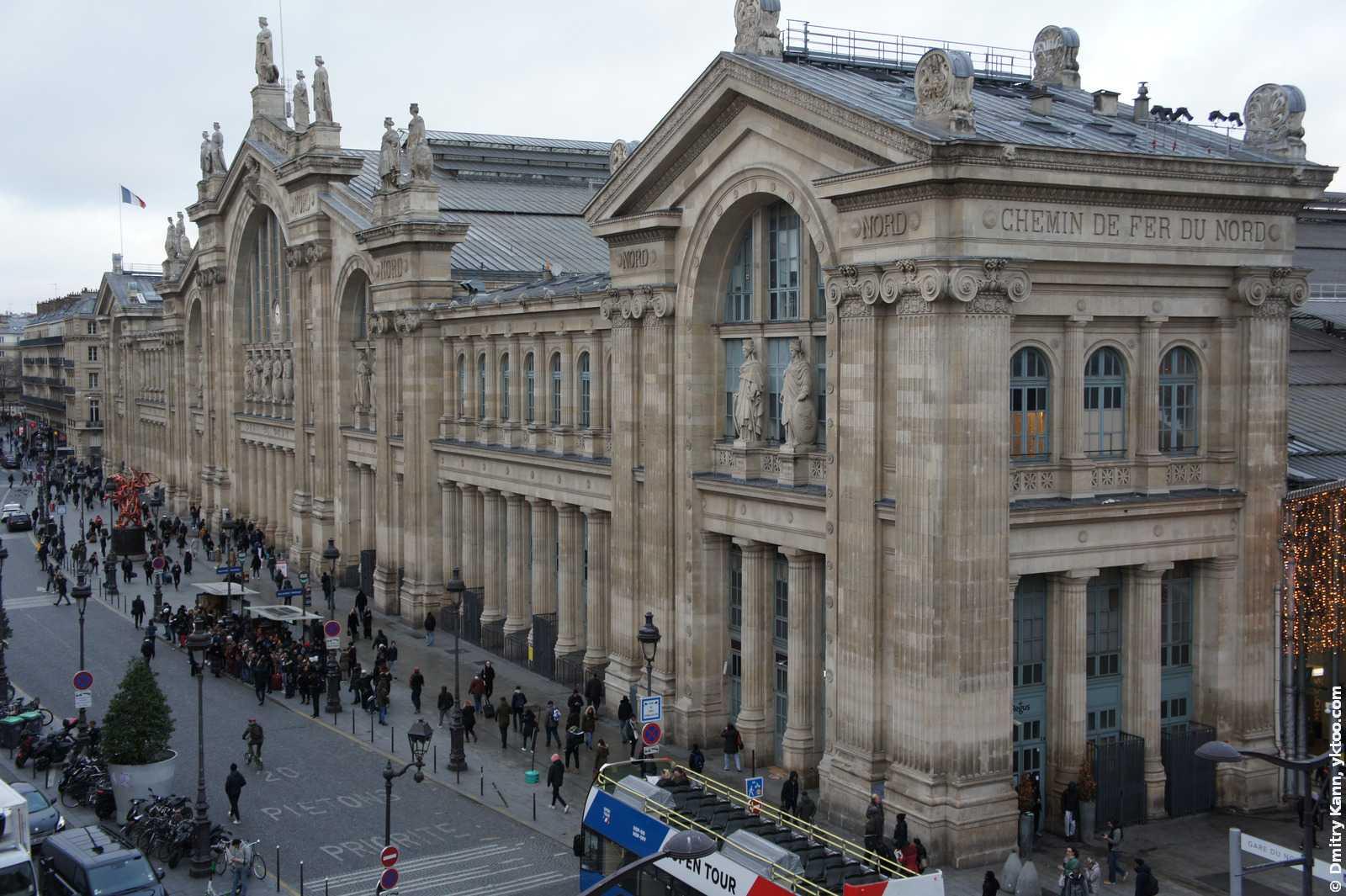 Северный вокзал Парижа (Gare du Nord).