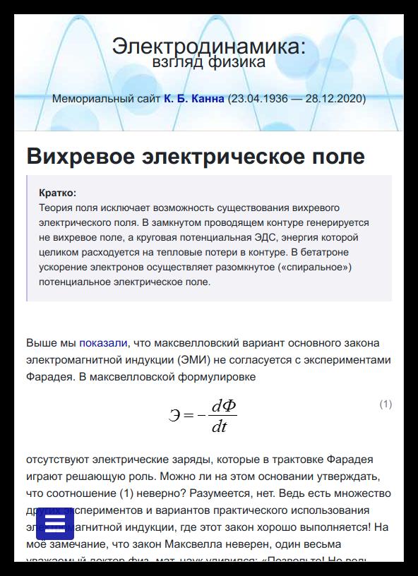 Сайт electrodynamics.info.