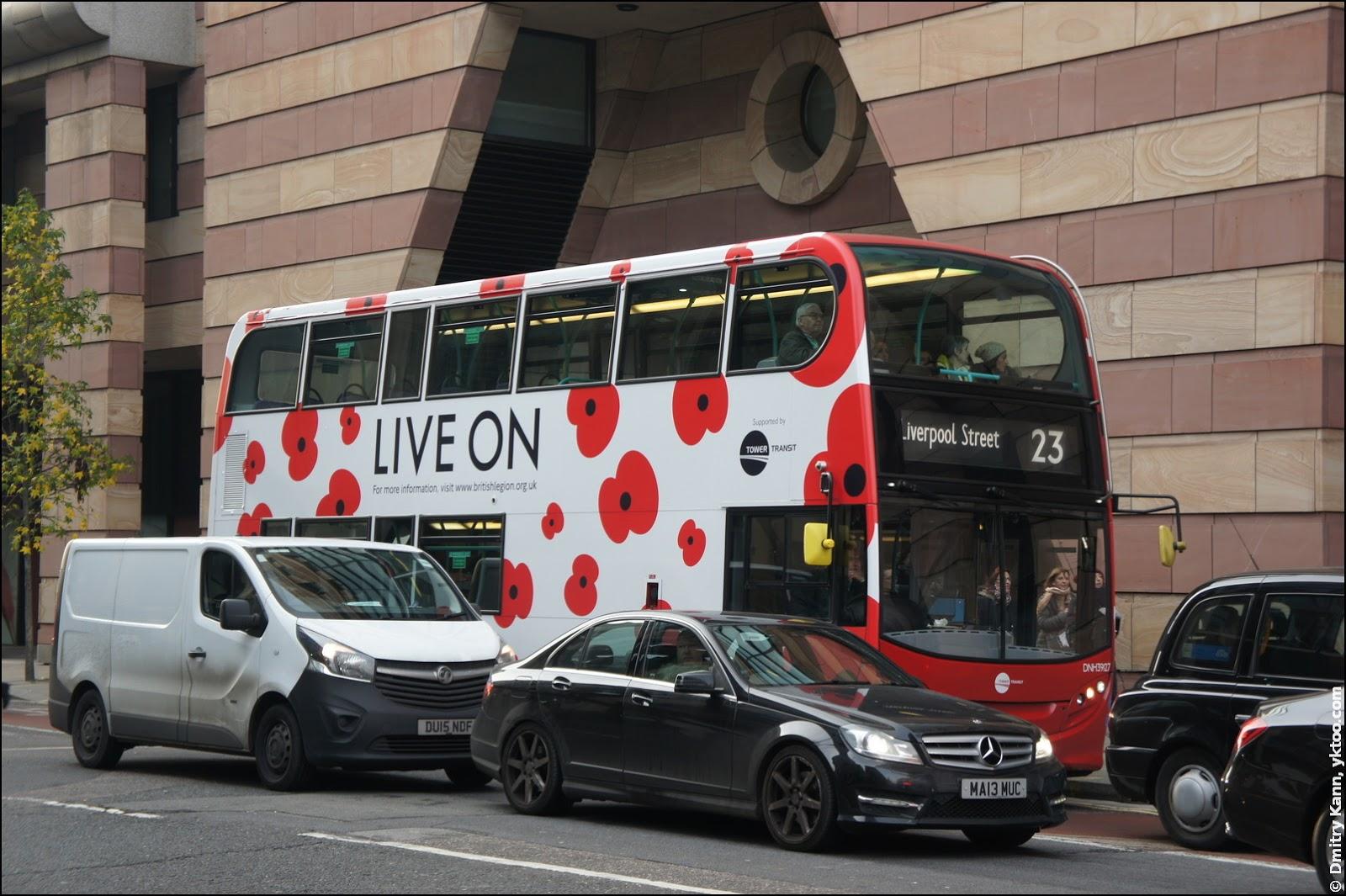 Маковый автобус.