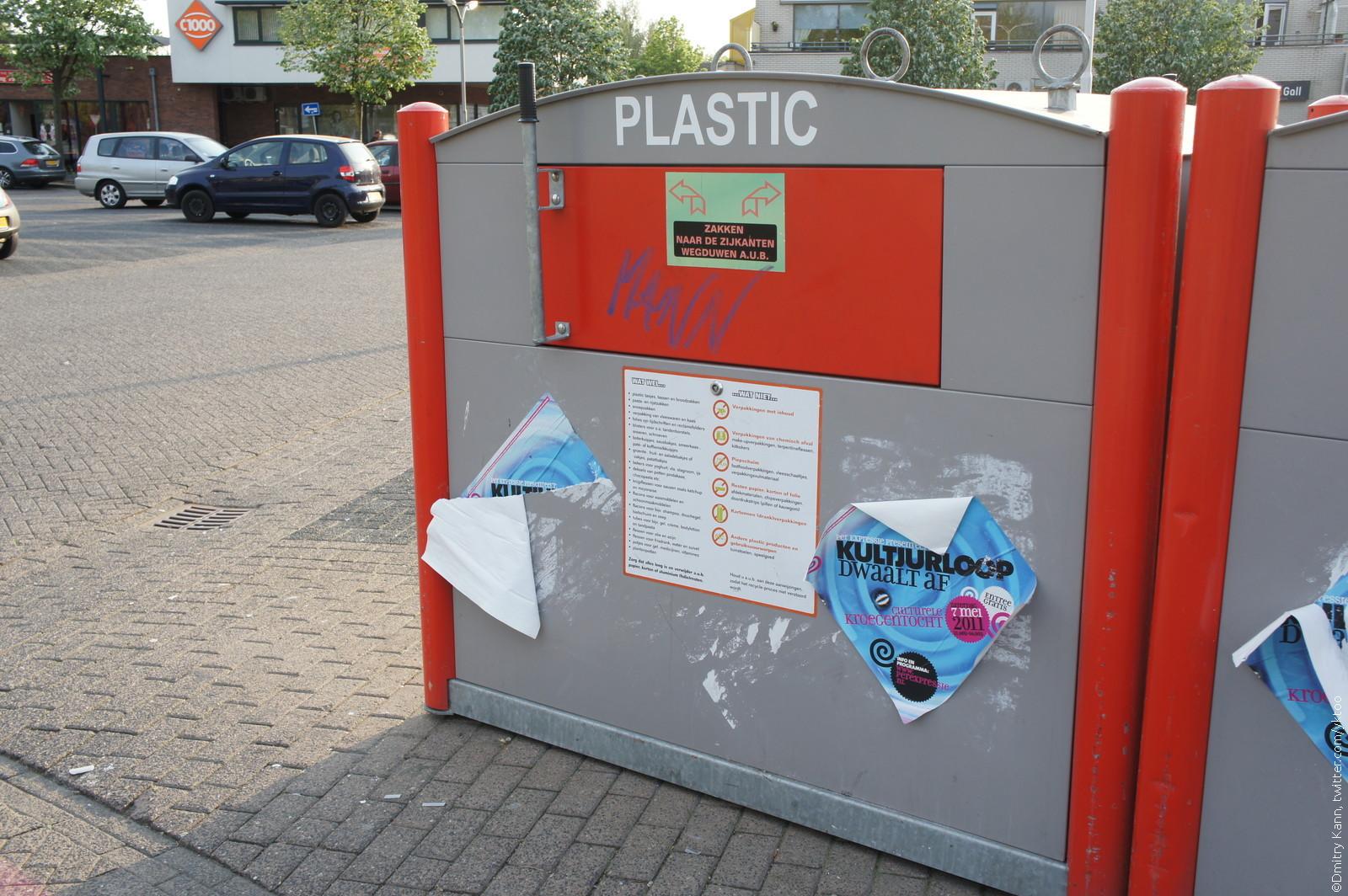 Контейнер для пластика.