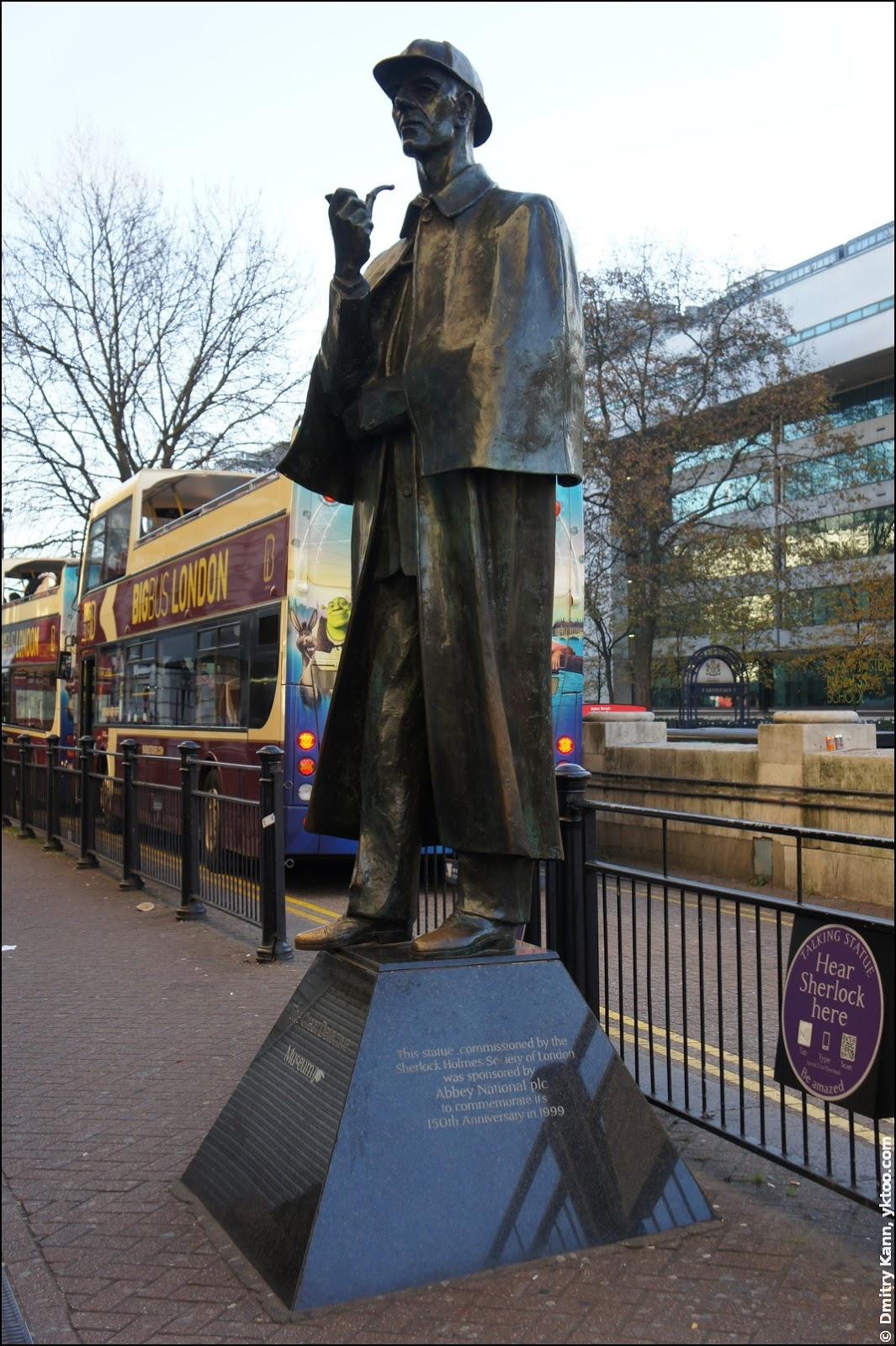 Статуя Шерлока Холмса.