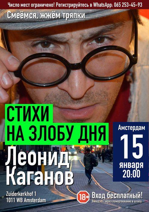 Постер анонса. Фото: Леонид Каганов.