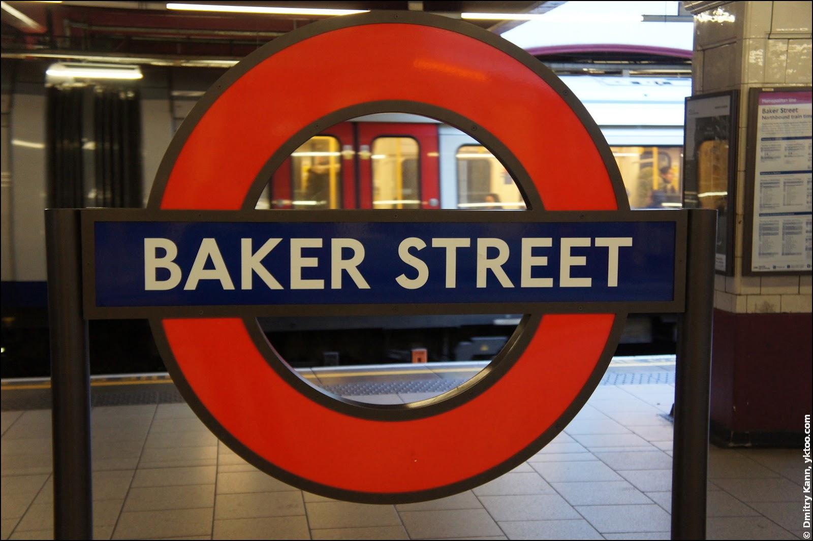 Станция метро «Бейкер-стрит».
