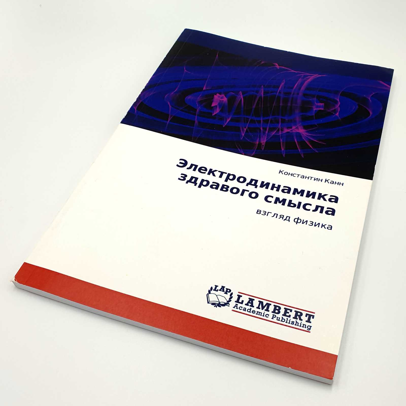 Книга «Электродинамика здравого смысла. Взгляд физика».