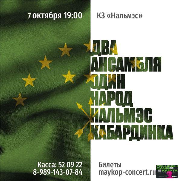 Концерт Концерт «Два ансамбля – один народ»