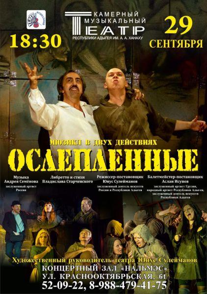 Концерт «Ослепленные»