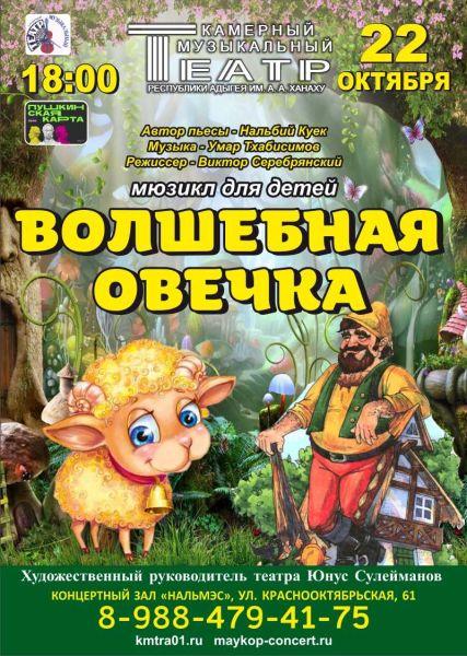 Концерт «Волшебная овечка»