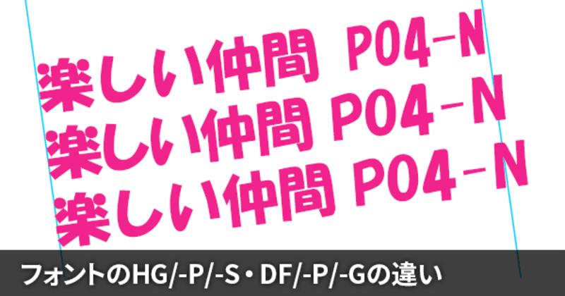 フォントのHG・HGP・HGSの違いとDF・DFP・DFGの違いについて