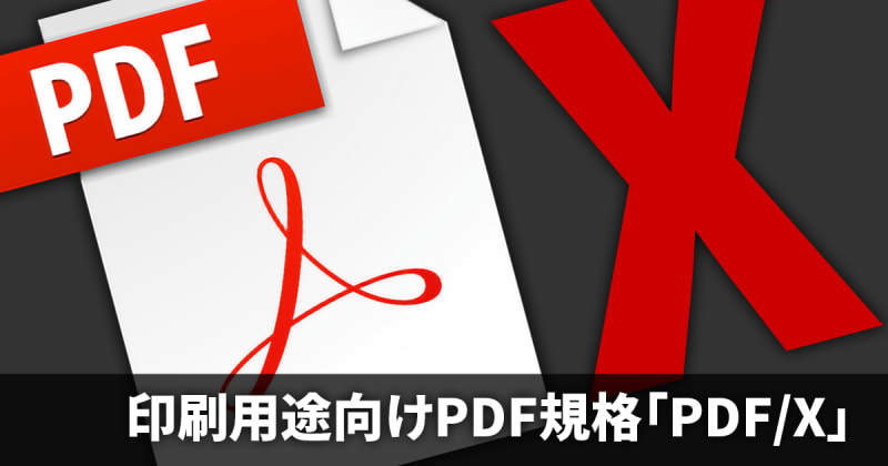 PDF/Xとは《PDF/X-1a・PDF/X-4など》