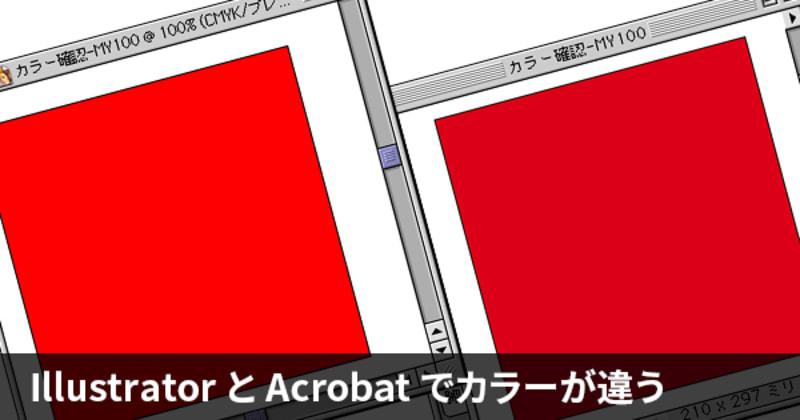 IllustratorからPDF変換したPDFをAcrobatで開くとカラーが違う場合の対処方法