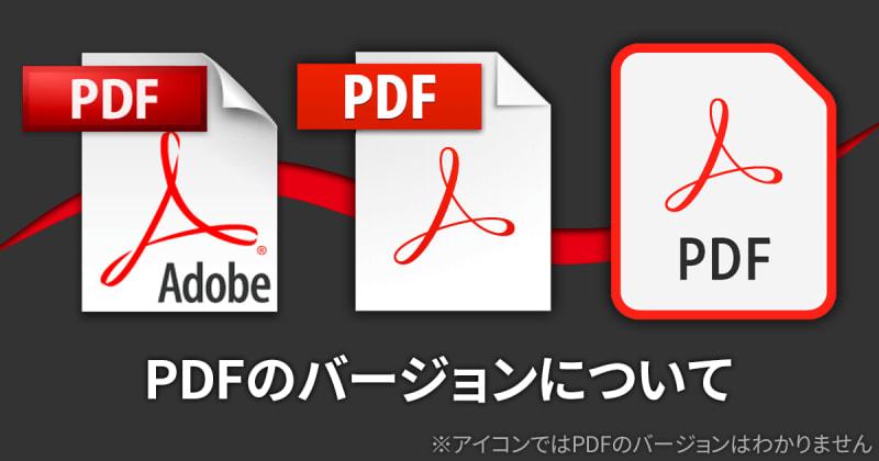 PDFのバージョンの特徴と解説