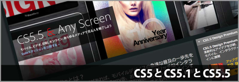 Illustrator/Photoshop CS5とCS5.1の違いについて
