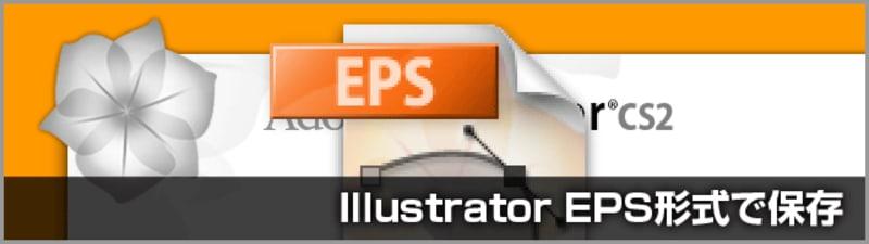 Illustrator CS2でEPS保存する際の設定について