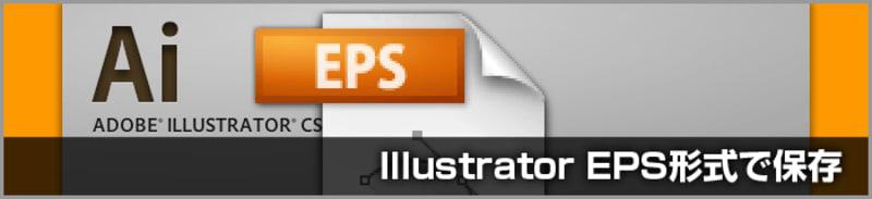 Illustrator CS4でEPS保存する際の設定について