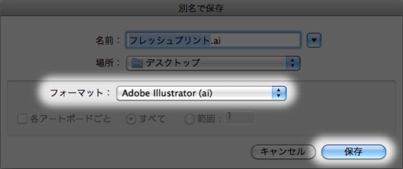 Illustrator CS5でIllustrator形式の保存をする際の設定について