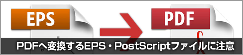 Acrobat DistillerでPDF変換するためのEPS・PostScriptファイルについて