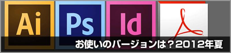 DTPでよく使用するIllustrator・Photoshop・InDesign・Acrobatのバージョンは?(2012年夏)