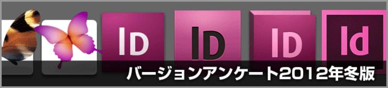 DTPやデザイン作業で使用するIllustrator・Photoshop・InDesign・Acrobatのバージョンは?(2012年冬)