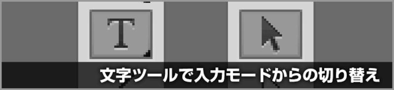 文字ツールからの選択ツールの切り替えはESCキーで【基本操作】
