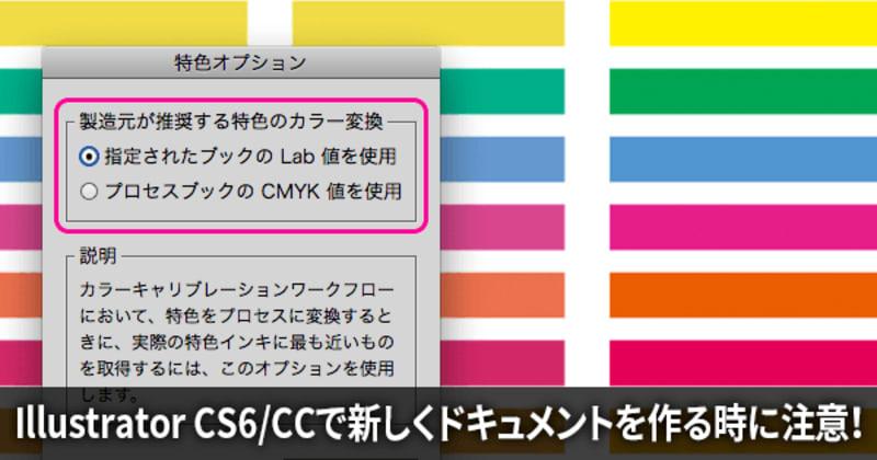 Illustrator CS6/CCはCS5までと特色のカラーが違う? 特色の初期設定に注意!