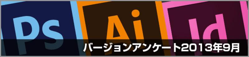 DTPやデザイン作業で使用するIllustrator・Photoshop・InDesign・Acrobatのバージョンは?(2013年9月)