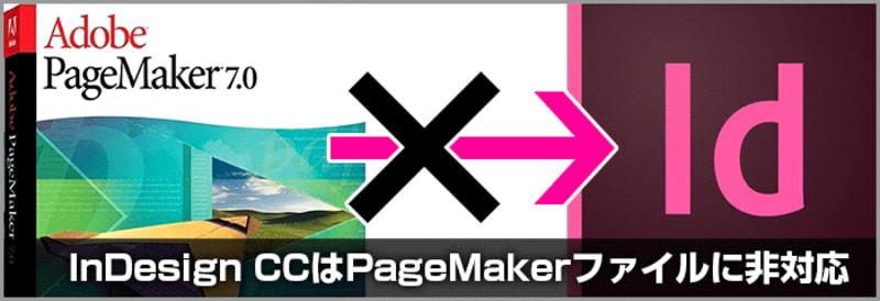 PageMakerのファイル(.p65・.pmd)はInDesign CCでは開けません