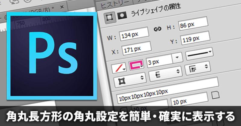 Photoshop CCの角丸長方形の角丸設定の属性パネルを簡単・確実に表示する方法