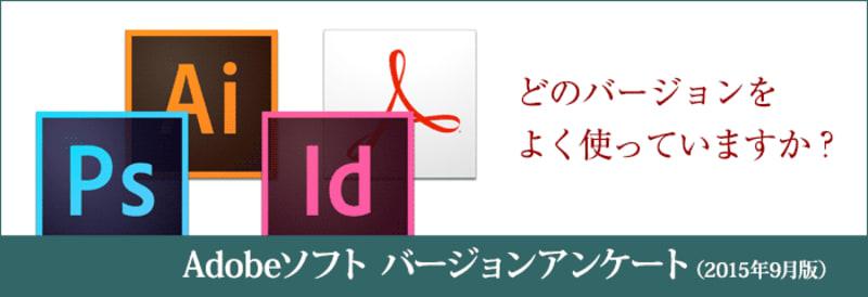 印刷・DTP・デザインで使用するIllustrator・Photoshop・InDesign・Acrobatのバージョンアンケート(2015年9月)