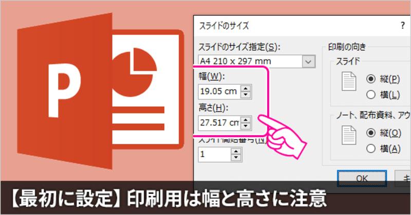スライドのサイズを印刷向けのサイズに設定する方法(PowerPoint 2013)