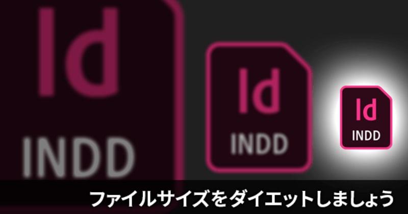 InDesignファイルは「別名で保存」でファイルサイズを縮小できます