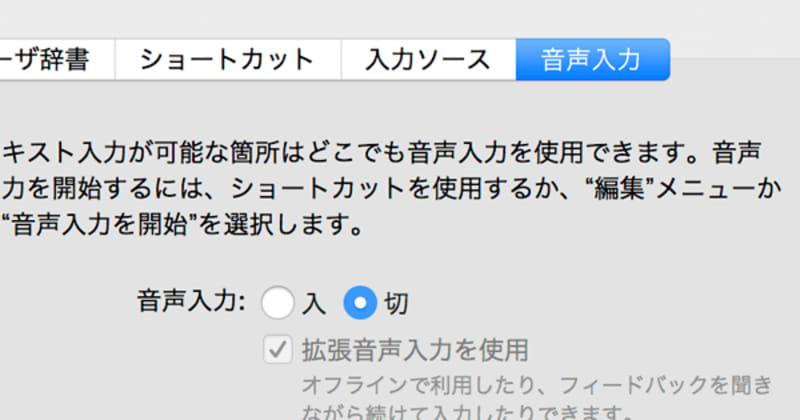 macOS 10.13 High SierraでIllustratorの動作が異常に遅い場合は「音声入力」をオフにすると改善するかもしれません