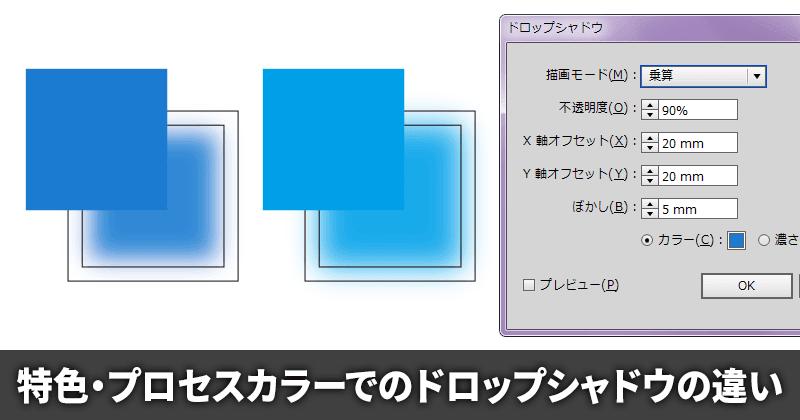 Illustratorのドロップシャドウのぼかしサイズはスポットカラーとプロセスカラーで違う(CCとCS6以前)