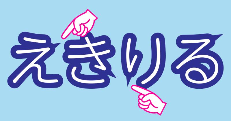Illustratorで文字につける線(縁取り)が飛び出したり欠けたりする