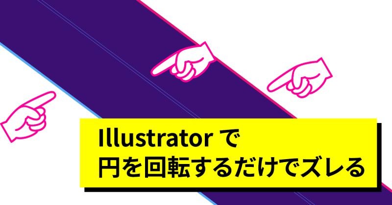 Illustratorの円は正円ではないので回転するとズレる