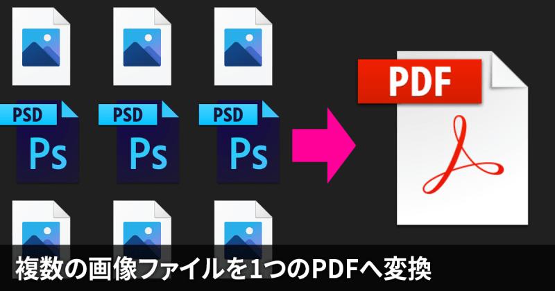 複数の画像 結合 pdf