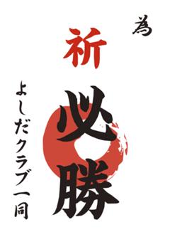 為書・必勝ポスターサンプル 2