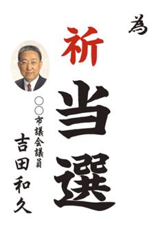 為書・必勝ポスターサンプル 3