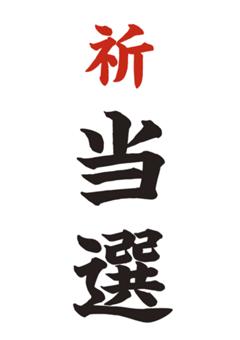 為書・必勝ポスターサンプル 7
